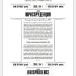 Вестник Московского государственного областного университета серия 'Юриспруденция' №1, 2019 г.