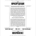 Вестник Московского государственного областного университета серия 'Юриспруденция' №4, 2019 г.